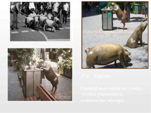 17 в. Европа. Свиней выгоняли на улицу, чтобы уменьшить количество мусора.