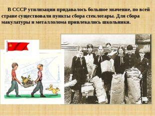 В СССР утилизации придавалось большое значение, по всей стране существовали