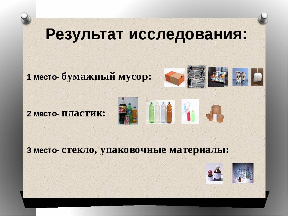 Результат исследования: 1 место- бумажный мусор: 2 место- пластик: 3 место-...