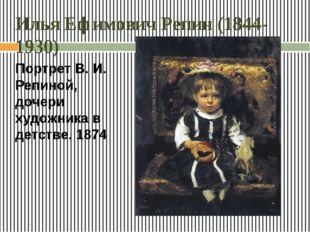 Илья Ефимович Репин (1844-1930) Портрет В. И. Репиной, дочери художника в дет