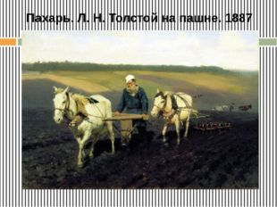 Пахарь. Л. Н. Толстой на пашне. 1887