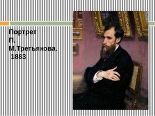 Портрет П. М.Третьякова. 1883