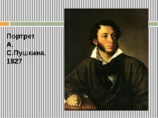 Портрет А. С.Пушкина. 1827