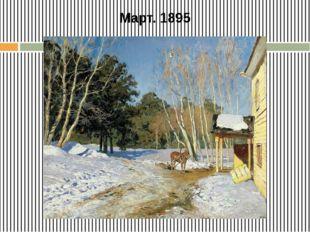 Март. 1895