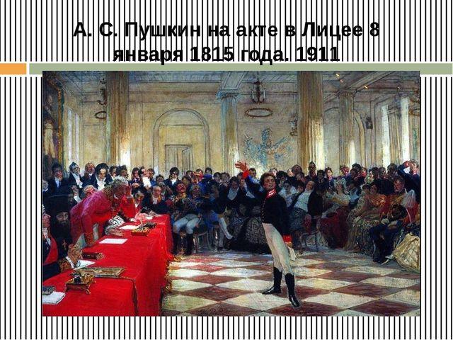 А. С. Пушкин на акте в Лицее 8 января 1815 года. 1911