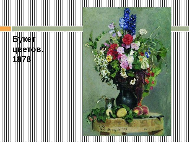Букет цветов. 1878