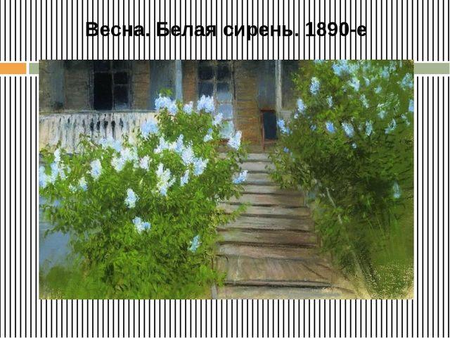 Весна. Белая сирень. 1890-е