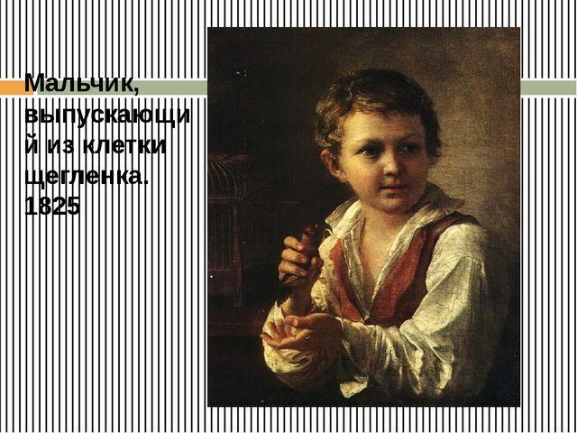 Мальчик, выпускающий из клетки щегленка. 1825
