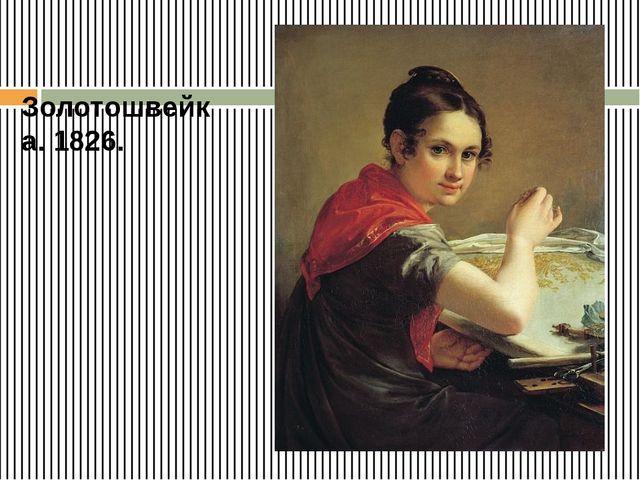 Золотошвейка. 1826.