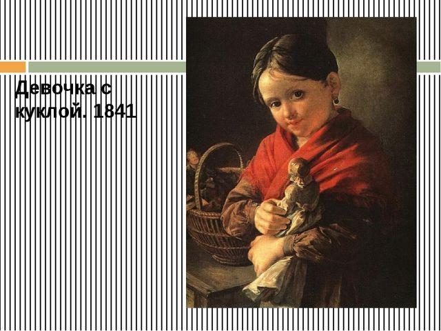 Девочка с куклой. 1841