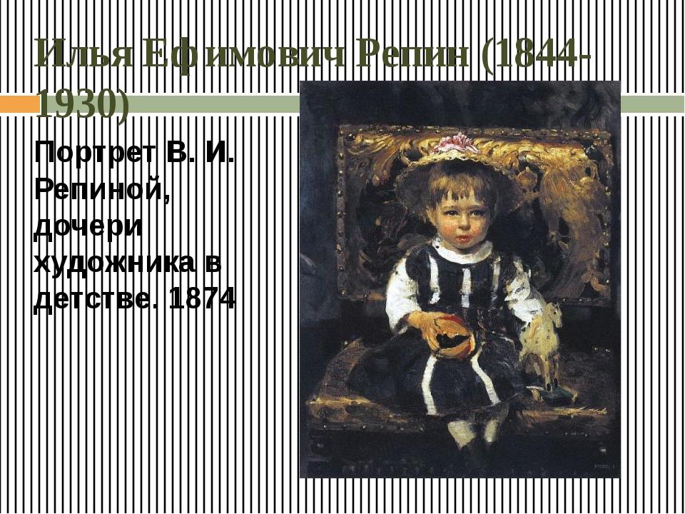 Илья Ефимович Репин (1844-1930) Портрет В. И. Репиной, дочери художника в дет...