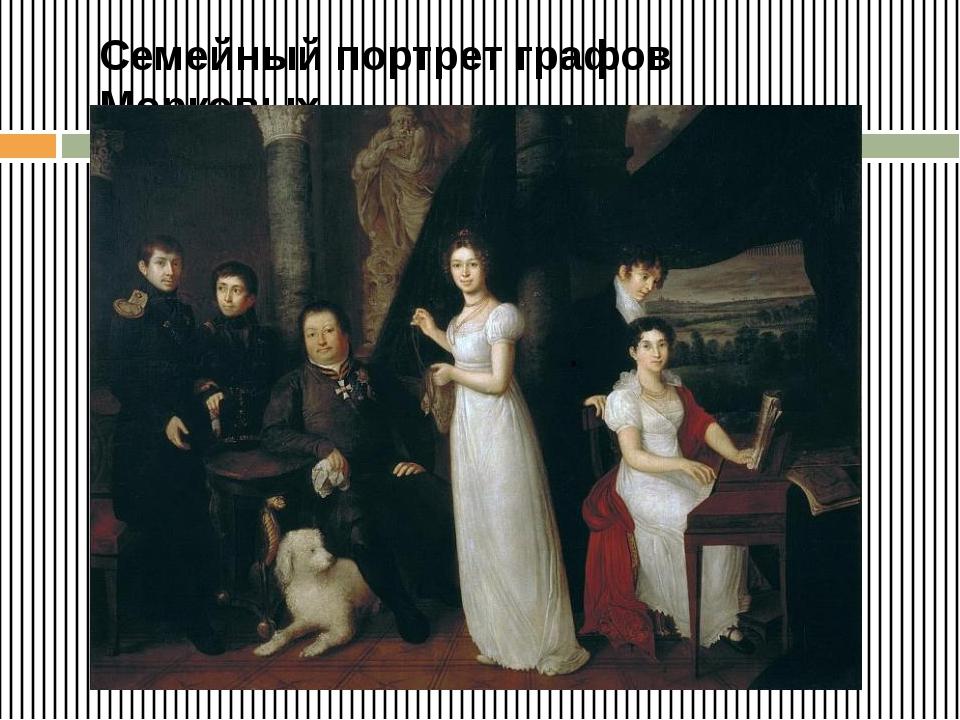 Семейный портрет графов Морковых
