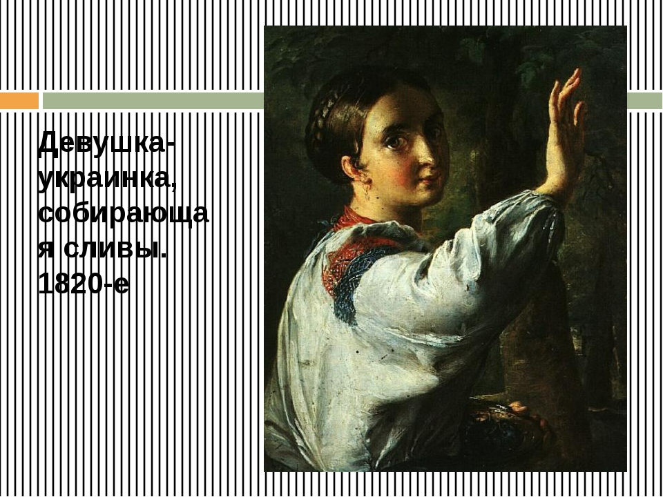 Девушка-украинка, собирающая сливы. 1820-е