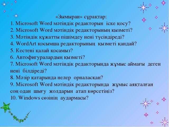 «Зымыран» сұрақтар: Microsoft Word мәтіндік редакторын іске қосу? 2. Microso...