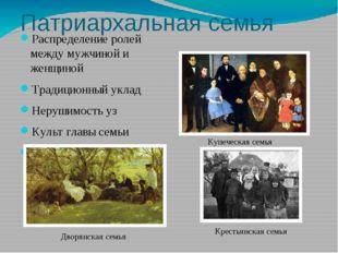 Патриархальная семья Распределение ролей между мужчиной и женщиной Традиционн