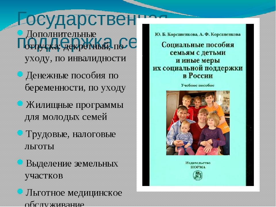 Государственная поддержка семьи Дополнительные отпуска: декретный, по уходу,...