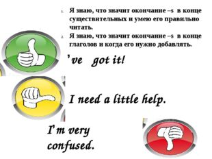 I've got it! I need a little help. I'm very confused. Я знаю, что значит окон