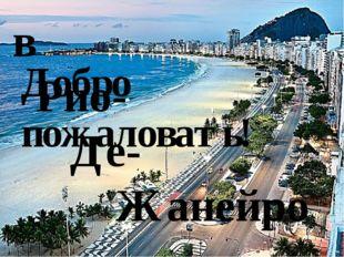 Добро пожаловать! в Рио- Де- Жанейро