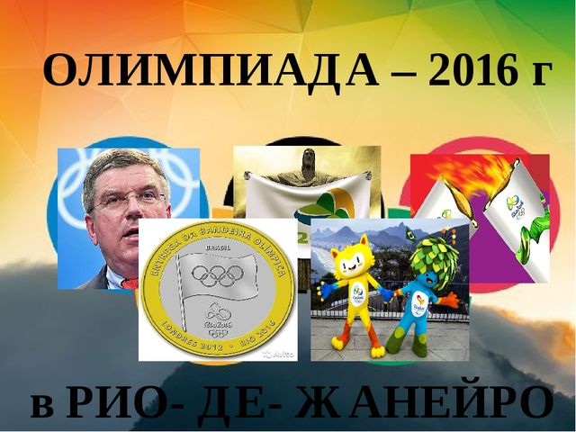 ОЛИМПИАДА – 2016 г в РИО- ДЕ- ЖАНЕЙРО