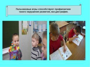 Пальчиковые игры способствуют профилактике такого нарушения развития, как дис