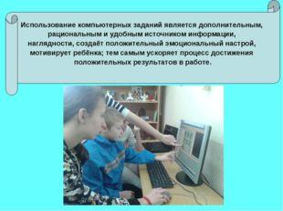 Использование компьютерных заданий является дополнительным, рациональным и уд