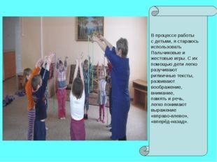 В процессе работы с детьми, я стараюсь использовать Пальчиковые и жестовые иг