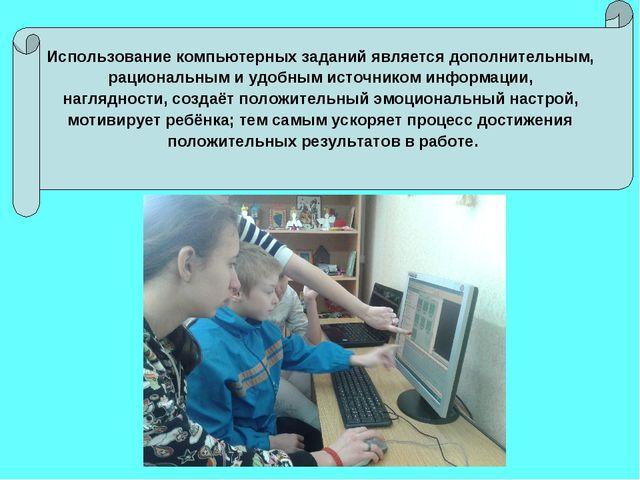 Использование компьютерных заданий является дополнительным, рациональным и уд...
