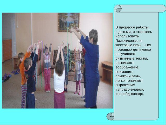 В процессе работы с детьми, я стараюсь использовать Пальчиковые и жестовые иг...