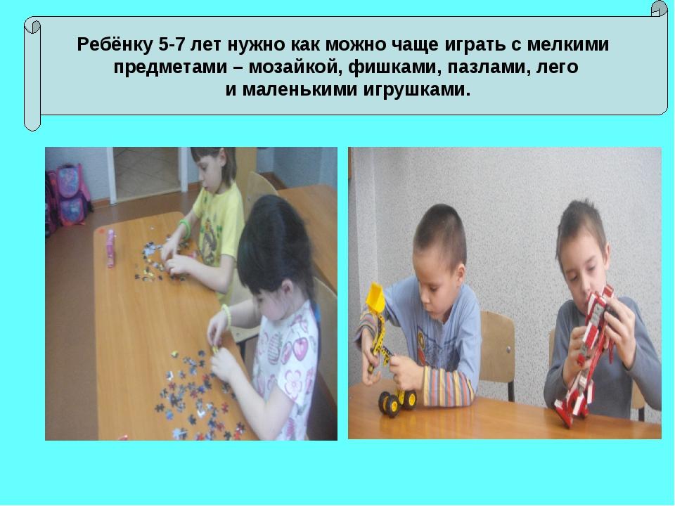 Ребёнку 5-7 лет нужно как можно чаще играть с мелкими предметами – мозайкой,...