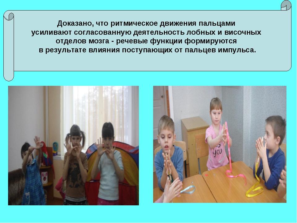 Доказано, что ритмическое движения пальцами усиливают согласованную деятельно...