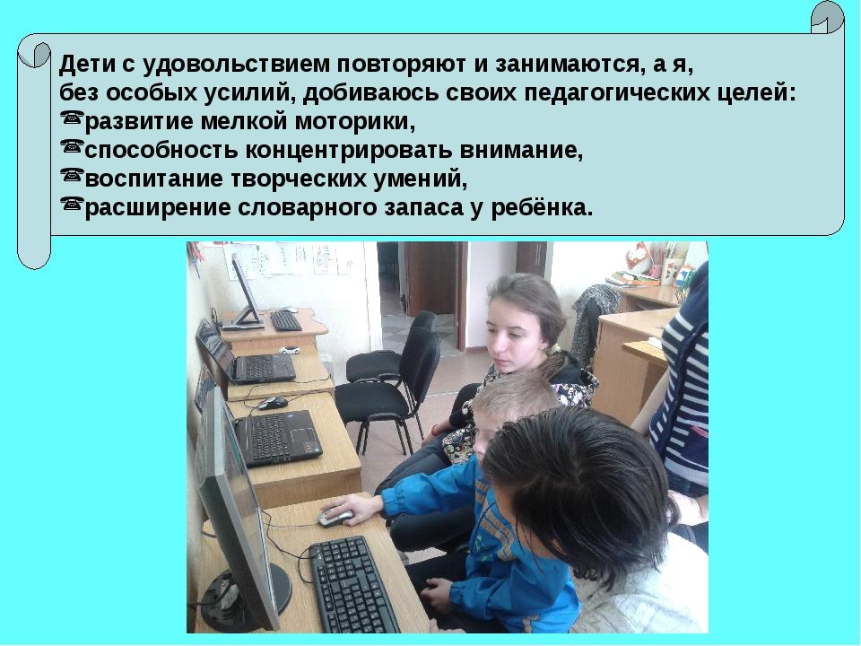 Дети с удовольствием повторяют и занимаются, а я, без особых усилий, добиваюс...