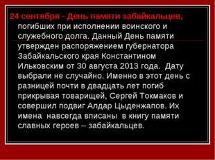 24 сентября - День памяти забайкальцев, погибших при исполнении воинского и с