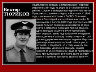 Виктор ТЮРИКОВ Подполковник авиации Виктор Иванович Тюриков родился в 1954 г