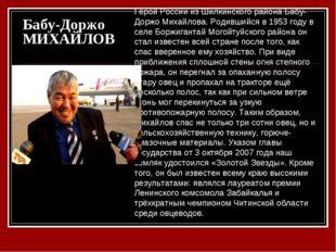 Бабу-Доржо МИХАЙЛОВ Герой России из Шилкинского района Бабу-Доржо Михайлова.