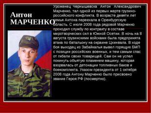 Антон МАРЧЕНКО Уроженец Чернышевска Антон Александрович Марченко, тал одной и