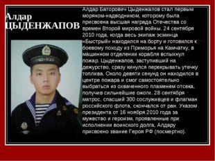 Алдар ЦЫДЕНЖАПОВ Алдар Баторович Цыденжапов стал первым моряком-надводником,