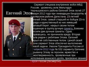 Евгений Эпов Сержант спецназа внутренних войск МВД России, уроженец села Миль