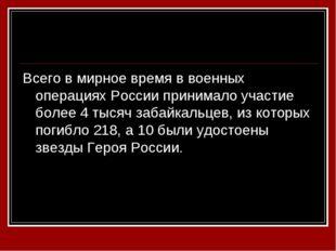 Всего вмирное время в военных операциях России принимало участие более 4тыс