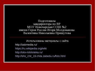 Подготовила замдиректора по ВР МОУ Новочарская СОШ №2 имени Героя России Игор