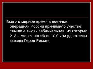 Всего в мирное время в военных операциях России принимало участие свыше 4 тыс