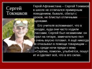 Сергей Токмаков Герой Афганистана – Сергей Токмаков в школе не отличался прим