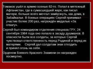Томаков ушёл вармию осенью 82-го.Попал в мятежный Афганистан,где в сумасше
