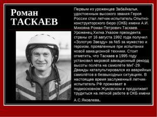 Роман ТАСКАЕВ Первым из уроженцев Забайкалья, удостоенным высокого звания Гер