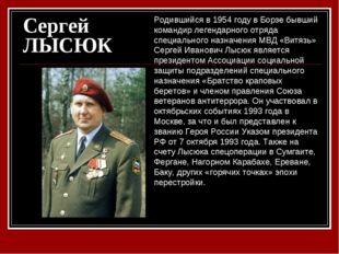 Сергей ЛЫСЮК Родившийся в 1954 году в Борзе бывший командир легендарного отря