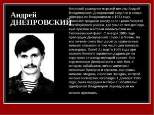 Андрей ДНЕПРОВСКИЙ Флотский разведчик морской пехоты Андрей Владимирович Днеп