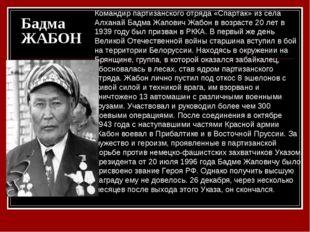Бадма ЖАБОН Командир партизанского отряда «Спартак» из села Алханай Бадма Жап
