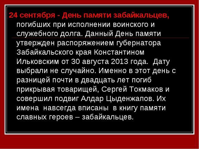24 сентября - День памяти забайкальцев, погибших при исполнении воинского и с...