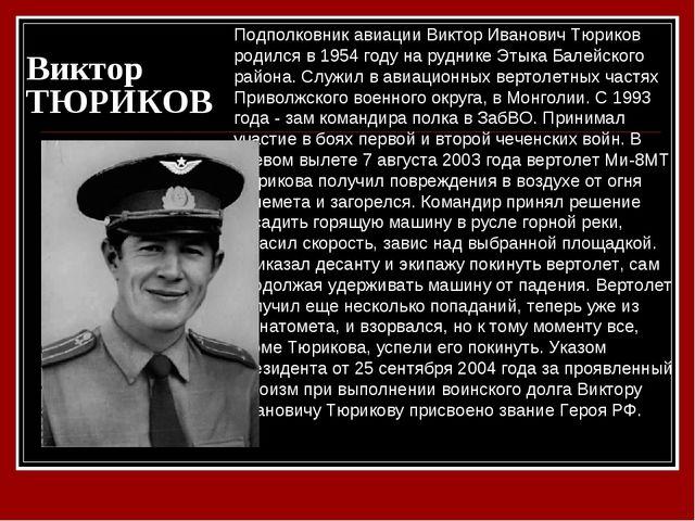 Виктор ТЮРИКОВ Подполковник авиации Виктор Иванович Тюриков родился в 1954 г...