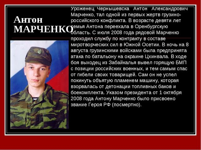Антон МАРЧЕНКО Уроженец Чернышевска Антон Александрович Марченко, тал одной и...
