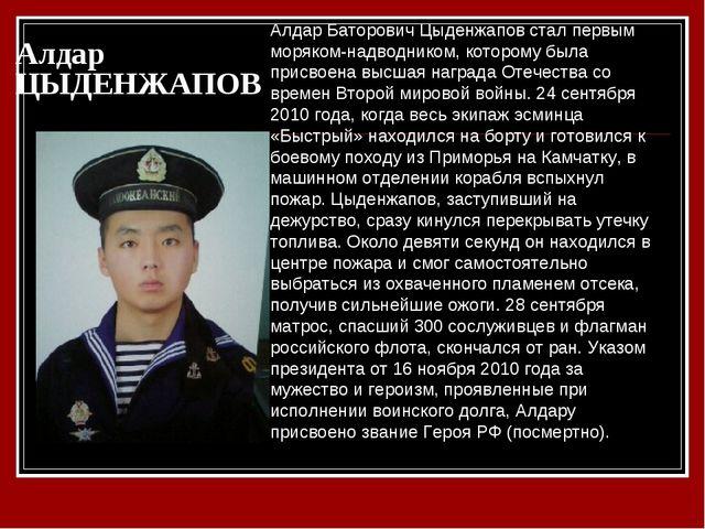 Алдар ЦЫДЕНЖАПОВ Алдар Баторович Цыденжапов стал первым моряком-надводником,...
